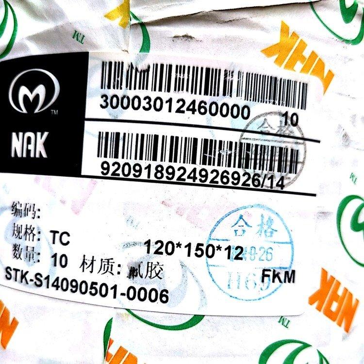 原装正品,台湾进口SOG/NAK 骨架油封规格