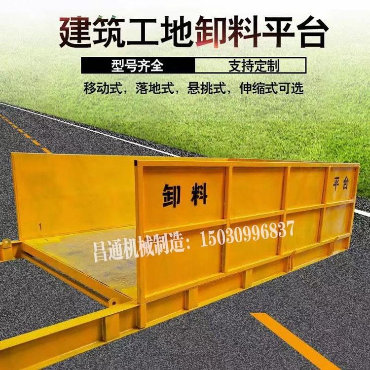 (卸料平台) 卸料平台价格-卸料平台批发-卸料平台厂家