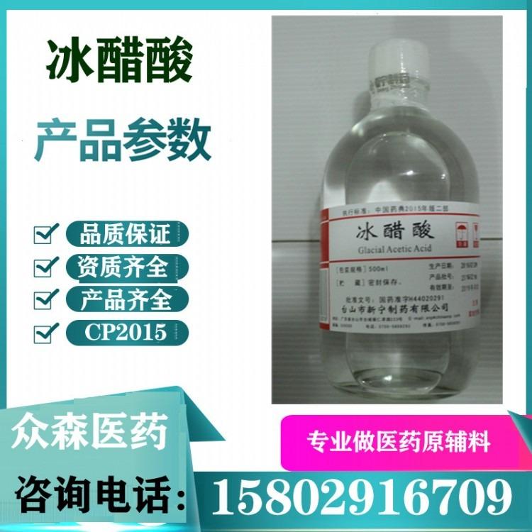药用级冰醋酸 原料药99含量液体冰醋酸