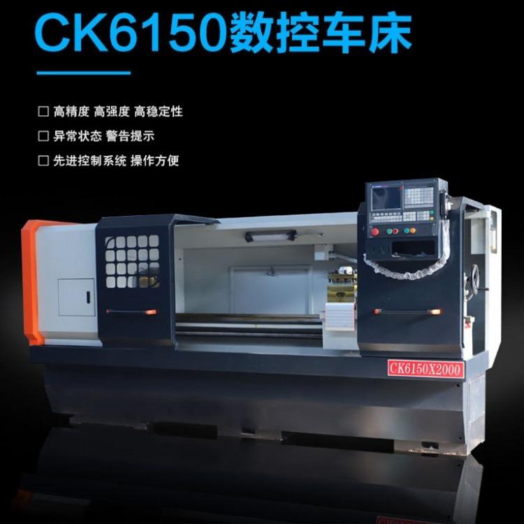车床生产厂家直销数控车床ck6150-经济适用型数控车床质保三年