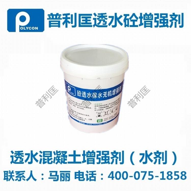 南京厂家 透水增强剂 透水混凝土增强剂 厂家直销