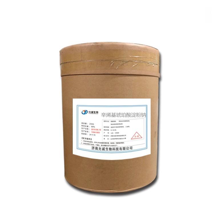 辛烯基琥珀酸淀粉钠厂家供应食品级辛烯基琥珀酸淀粉钠生产厂家
