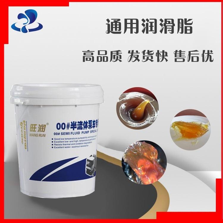 通用润滑脂生产厂家   锂基润滑脂  工业黄油  厂家直销