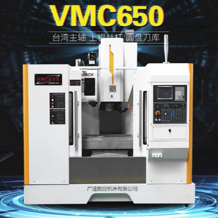 数控机床厂家直销加工中心供应台湾配置VMC650立式加工中心 数控机床加工中心