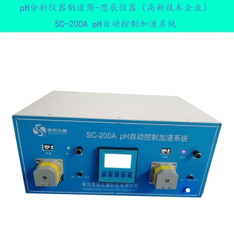 pH自动控制加液系统双泵