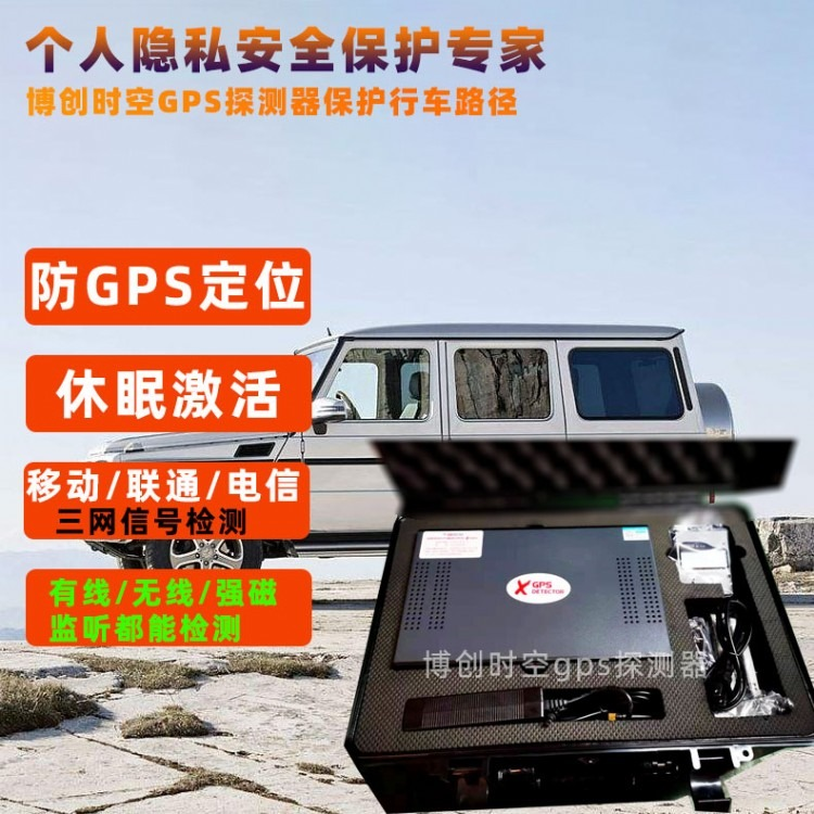 gps探测器 X版gps北斗定位查找设备 抵押车定位跟踪探测器 gps信号分析仪