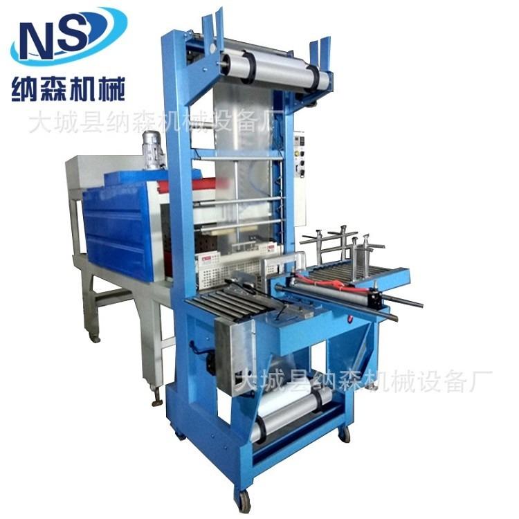 小型热缩膜饮料包装机 用于产品包装 纳森 大型pvc热缩膜包装机