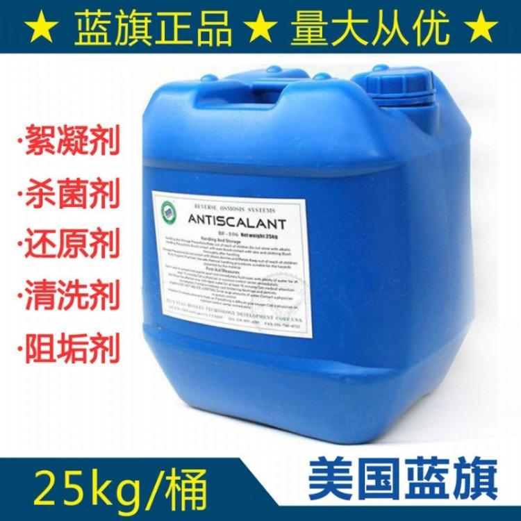 宜兴 批发非氧化性杀菌灭藻剂 电厂循环水处理反渗透系统杀菌剂特价