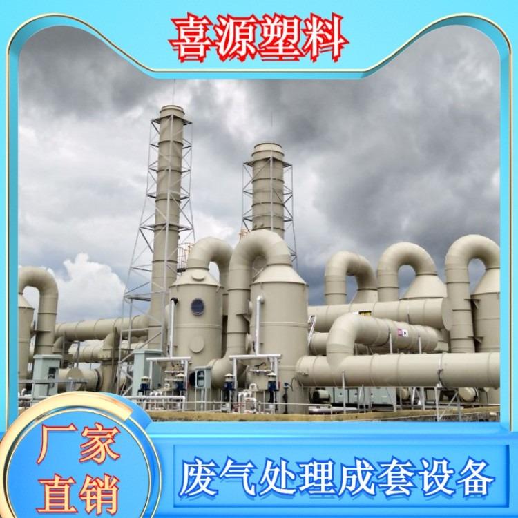 树脂砂废气处理设备生产厂家 酸雾废气处理设备公司 干式喷漆洗涤塔废气处理设备