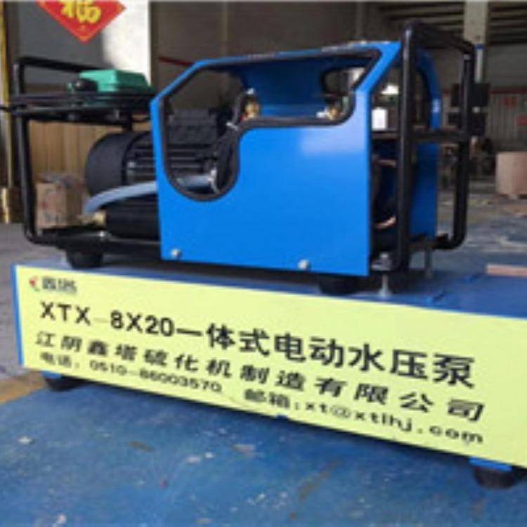 一体式电动水压泵 XTX-8x20  便捷式电动泵