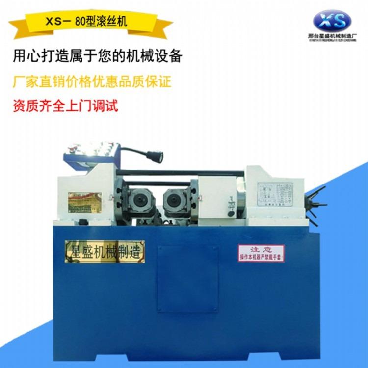 ZP28-65型数控滚丝机 丝杠机工厂直销