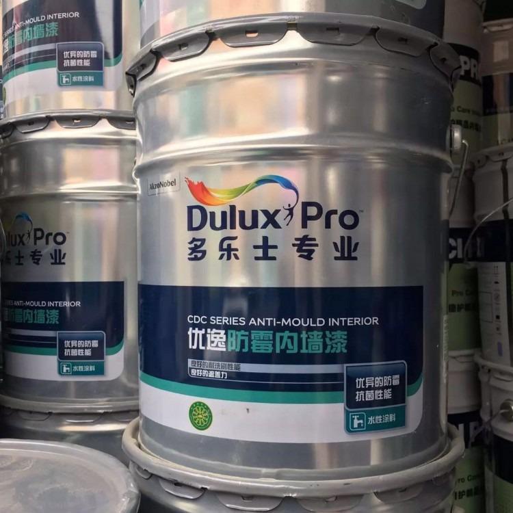 多乐士专业优逸防霉内墙乳胶漆 优异的防霉抗菌性能内墙乳胶漆