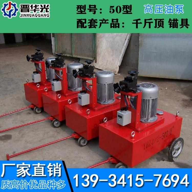 云南50MAP电动高压油泵 QYC前卡式千斤顶 张拉油泵厂家