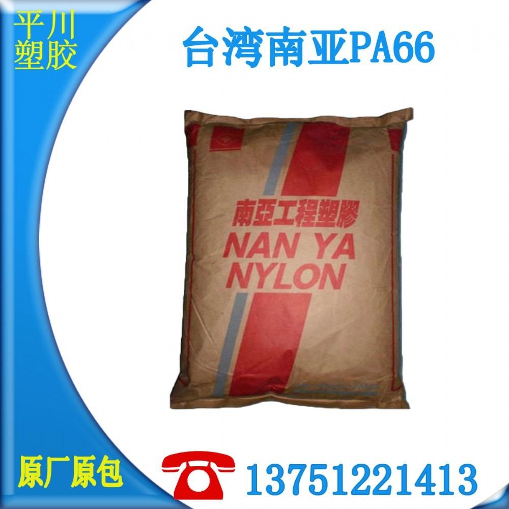 PA66台湾南亚640PG3原包  聚酰胺66