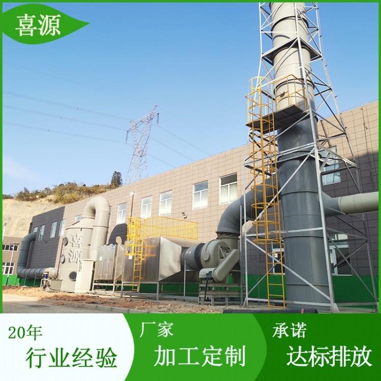 等离子光解废气处理设备 佛山废气处理设备市场 喜源塑料成套废气处理设备
