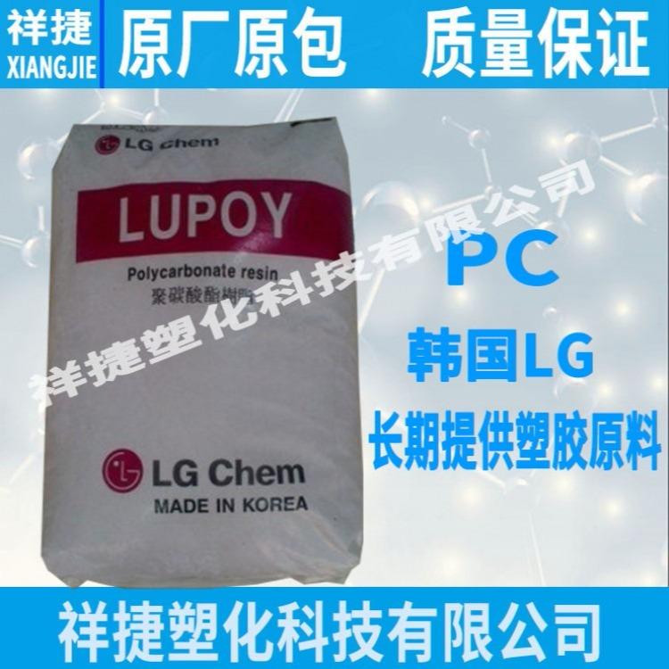 塑胶原料 PC 韩国LG 1201-22 注塑级 高 耐热性 高 低粘度