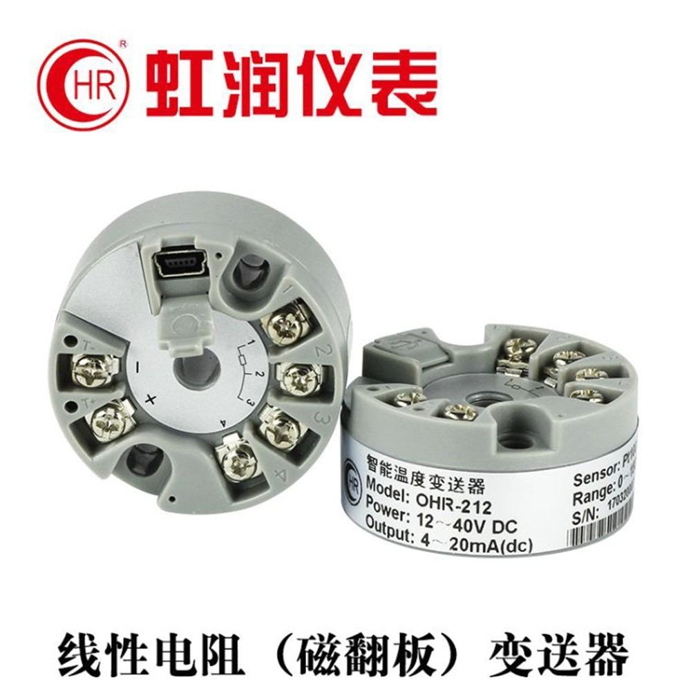 虹润线性电阻磁翻板变送器远传4-20ma智能水位液位变送器OHR-212