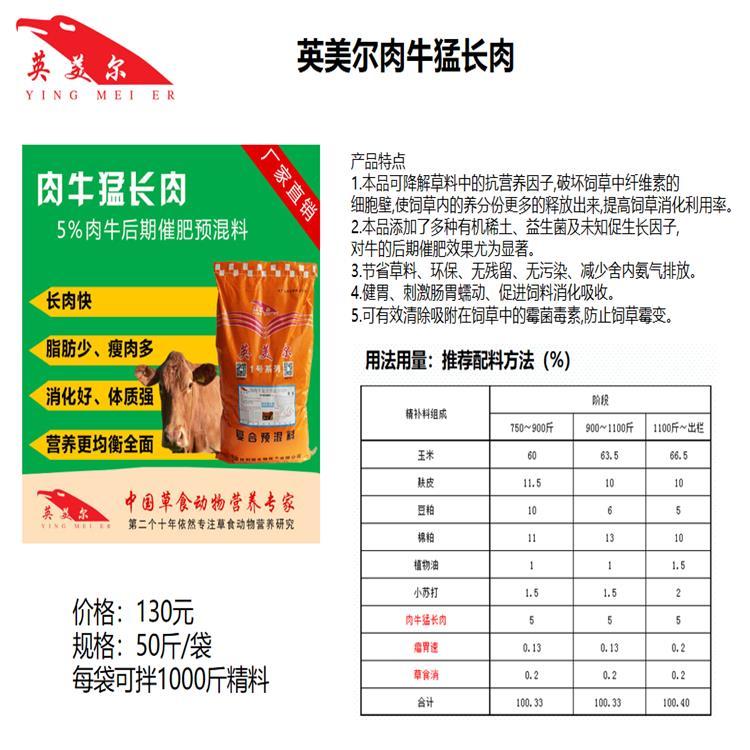 饲料添加剂 育肥牛添加剂 肉牛育肥饲料配方 厂家直销