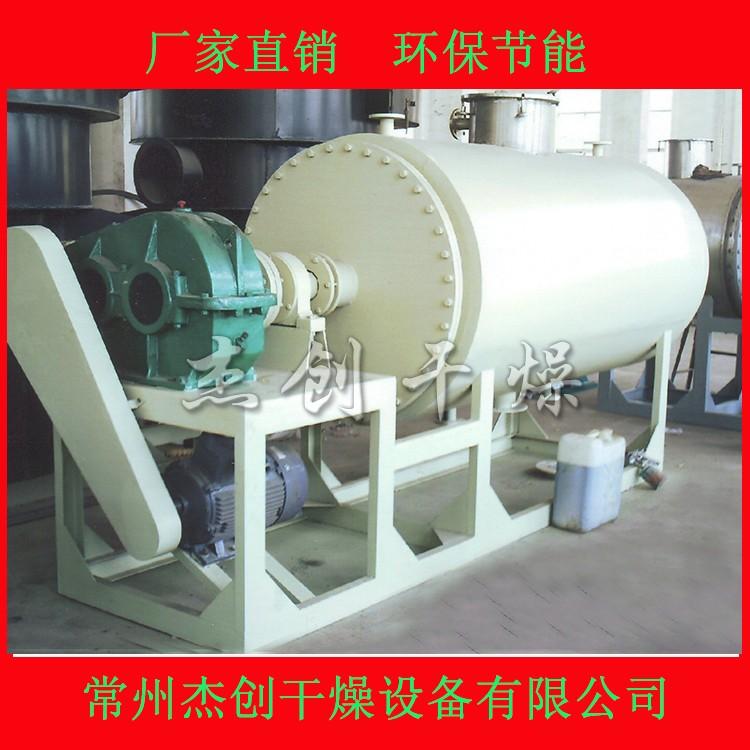 山东碳氢耙式真空干燥机ZPG系列耙式干燥机不锈钢制造