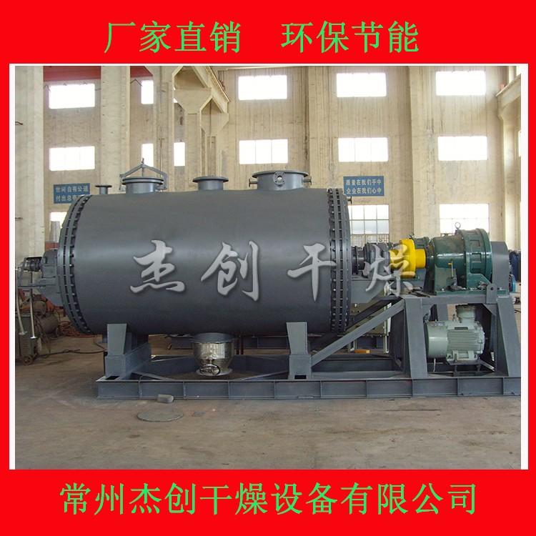 山东碳氢耙式真空干燥机ZPG系列耙式干燥机报价