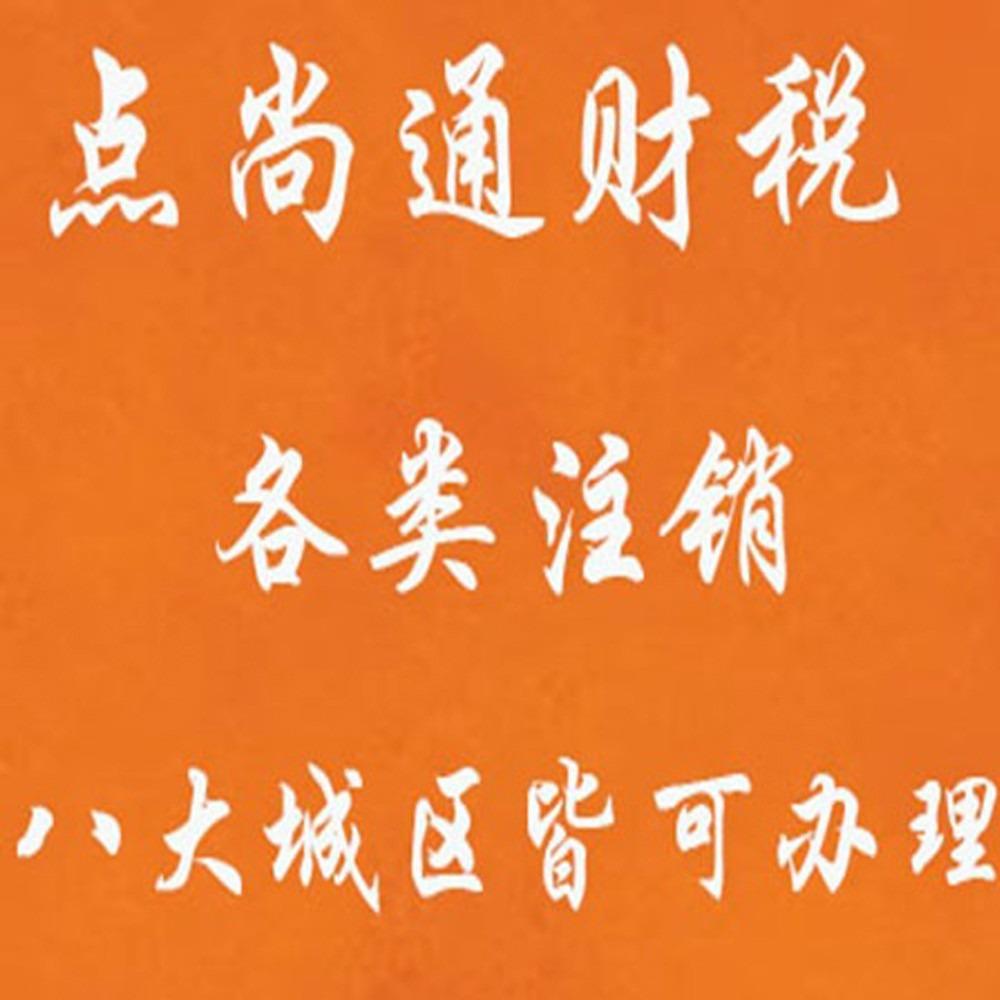 杭州注册公司免费帮助注册公司 点尚通