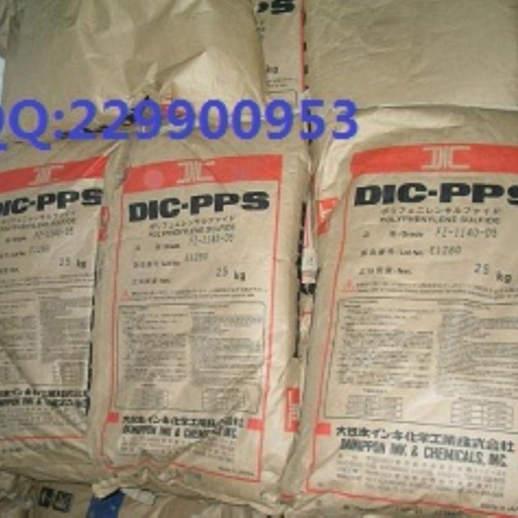 PPS/日本油墨/FZ-1140-D5 加纤40% 阻燃 线圈骨架料 dic 1140d5
