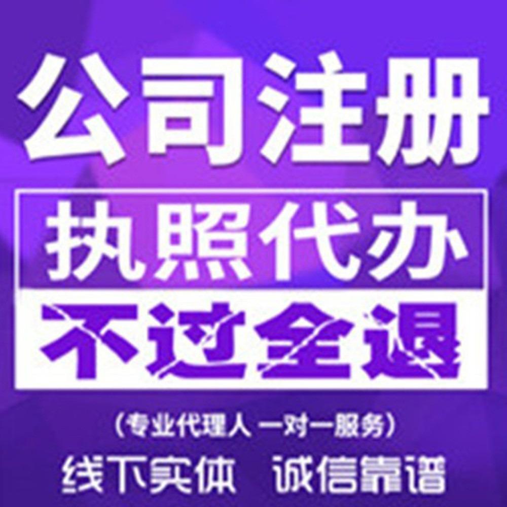 杭州注冊公司優惠政策  杭州注冊公司流程  杭州注冊公司代辦