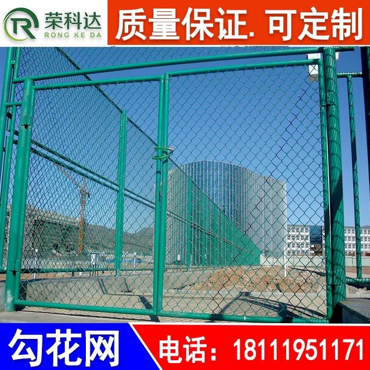 荣科达网球场护栏网篮球场围栏  学校操场  运动场安全防护网