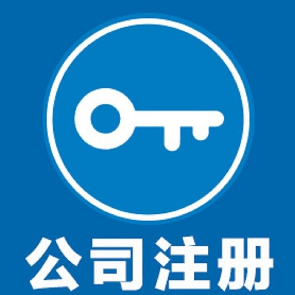 注册公司费用   免费提供注册杭州注册公司