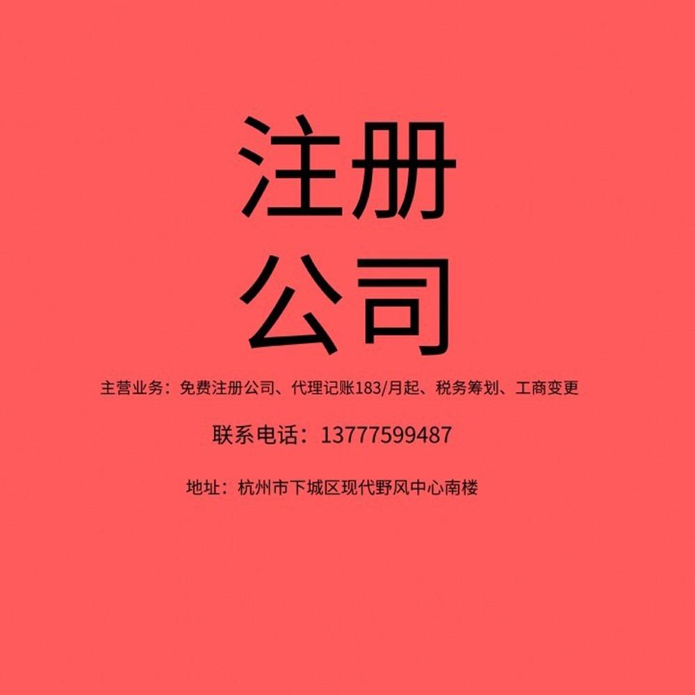 杭州注冊公司 免費代辦   注冊公司優質服務 記賬業務