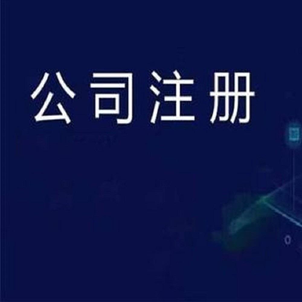 有無地址均可 注冊杭州注冊公司   注冊公司代辦