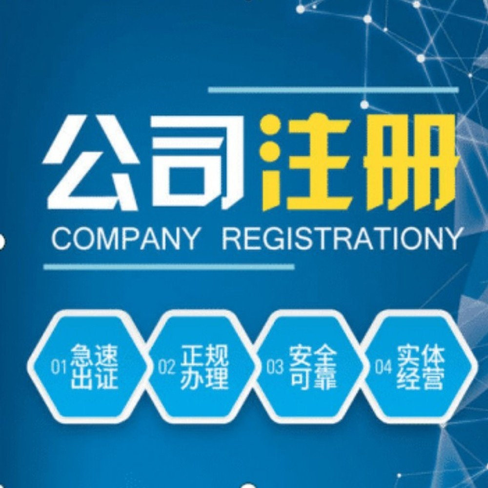杭州公司注冊  公司注冊流程申請 優惠