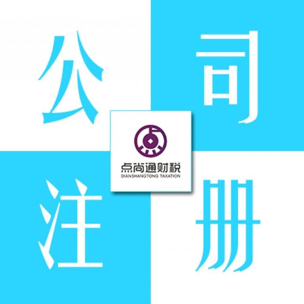 點尚通杭州注冊公司  杭州注冊公司申請 業務代理