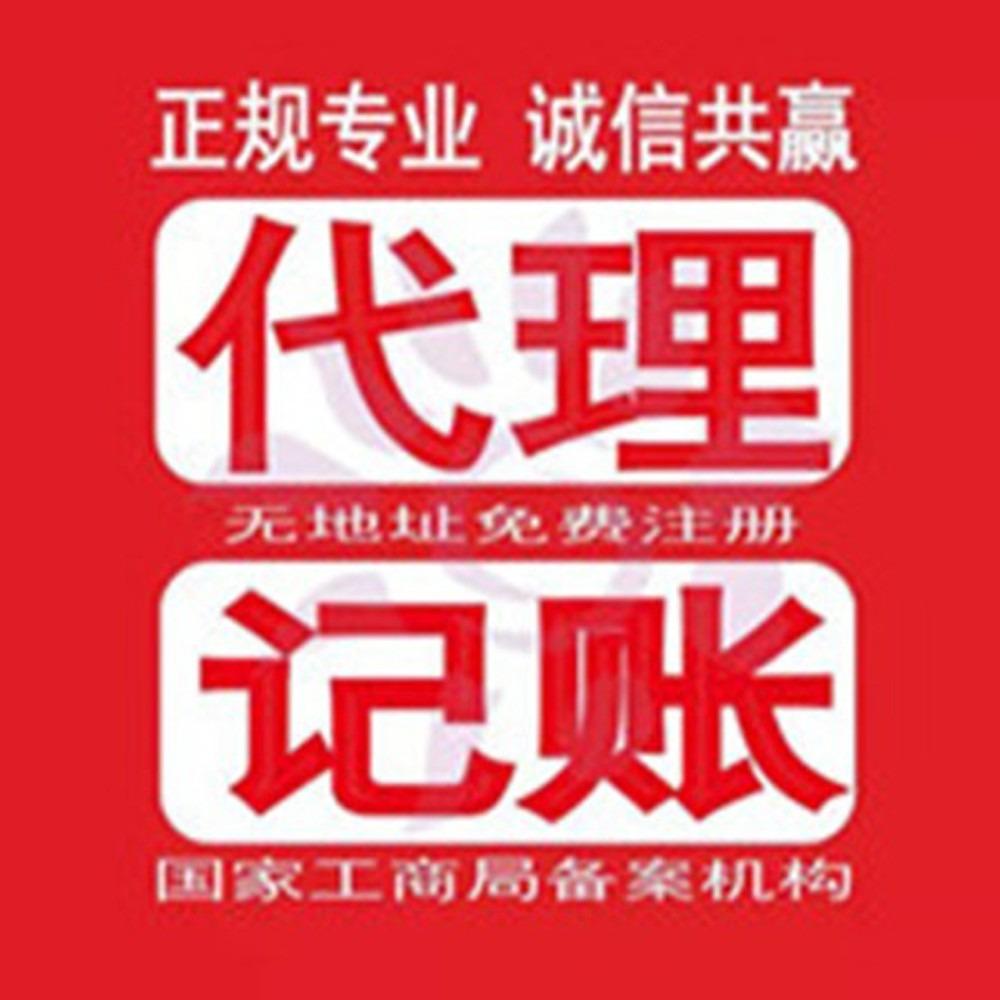 代理記賬公司 代理記賬內容 點尚通 杭州