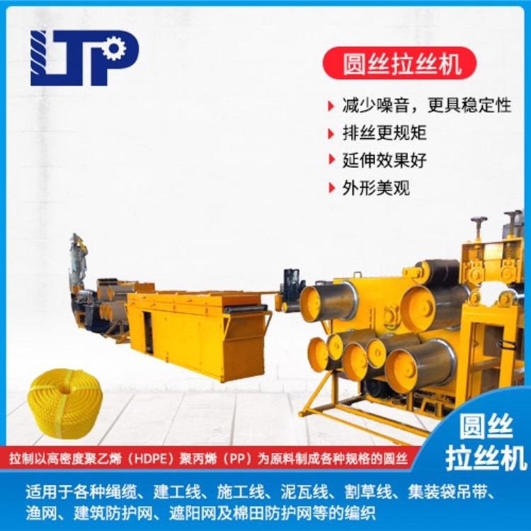 莱州制绳设备 厂家定制塑料拉丝机器设备pp pe拉丝机械生产设备