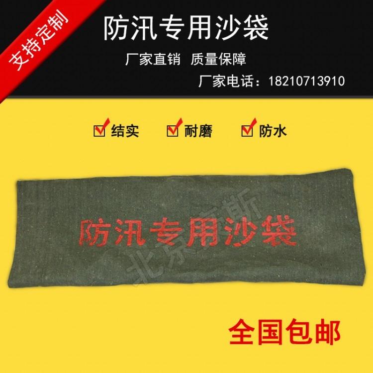 北京豪斯 防汛沙袋 加密帆布防汛沙袋 物业防汛沙袋 商场防汛沙袋 车库挡水 应急雨季沙袋
