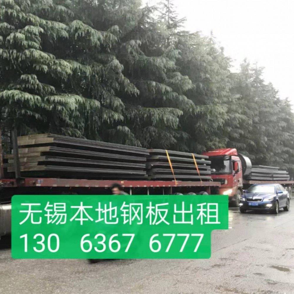 无锡本地钢板出租  本地钢板出租 江阴钢板出租 钢板出租