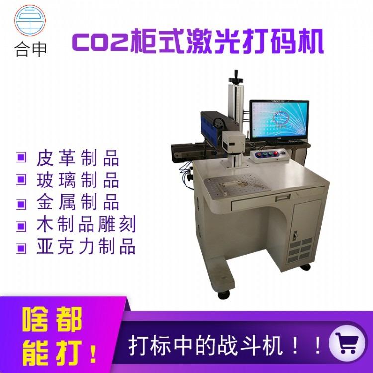 江门合申 二氧化碳激光打码机 oem激光打码机 CO2激光打码机 可加工定制