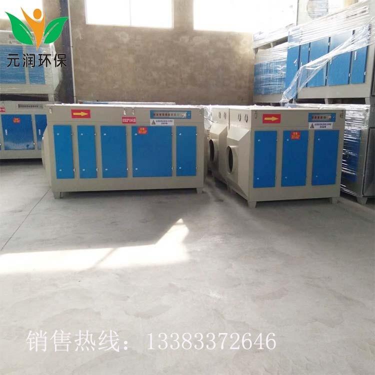 UV光氧催化废气处理设备工业废气除臭等离子空气净化器环保设备