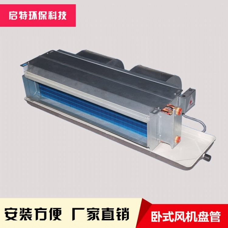 超薄风机盘管  立式明装风机盘管中央空调末端产品FP-LM立明风机盘管