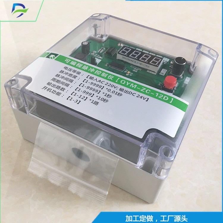 DY-12X-AD型脉冲控制仪 24V220V除尘器喷吹控制仪 双数显控制仪