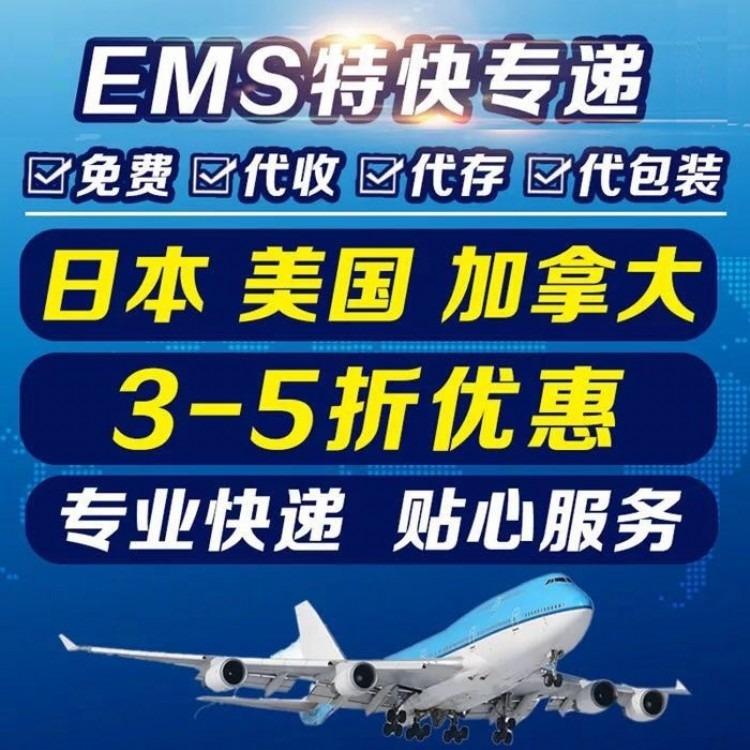 EMS国际快递 邮政国际快递一级代理 dhl国际快递 UPS国际快递公司 FEDEX联邦国际快递