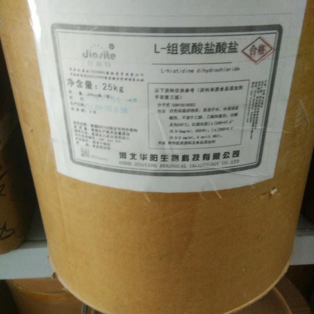 组氨酸盐酸盐生产厂家  食品级组氨酸盐酸盐用途
