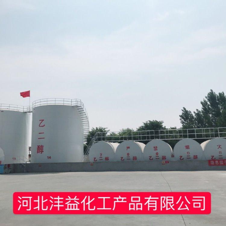 河北沣益化工   工业级乙二醇  可做车用防冻液 地暖防冻液 管道防冻液