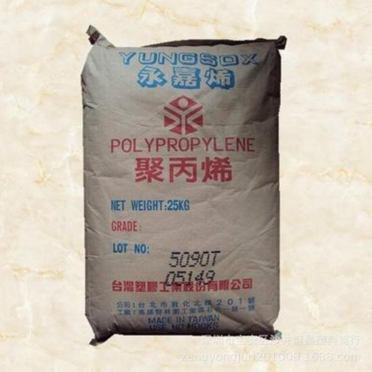 供应PP台湾台塑3084H