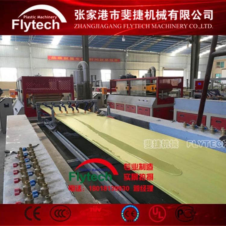 厂家供应PVC护墙板生产线 斐捷机械牌快装木塑墙板生产线