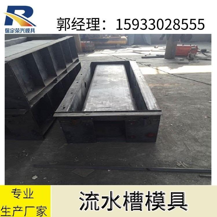 水泥U型槽模具   U型槽钢模具   流水槽模具