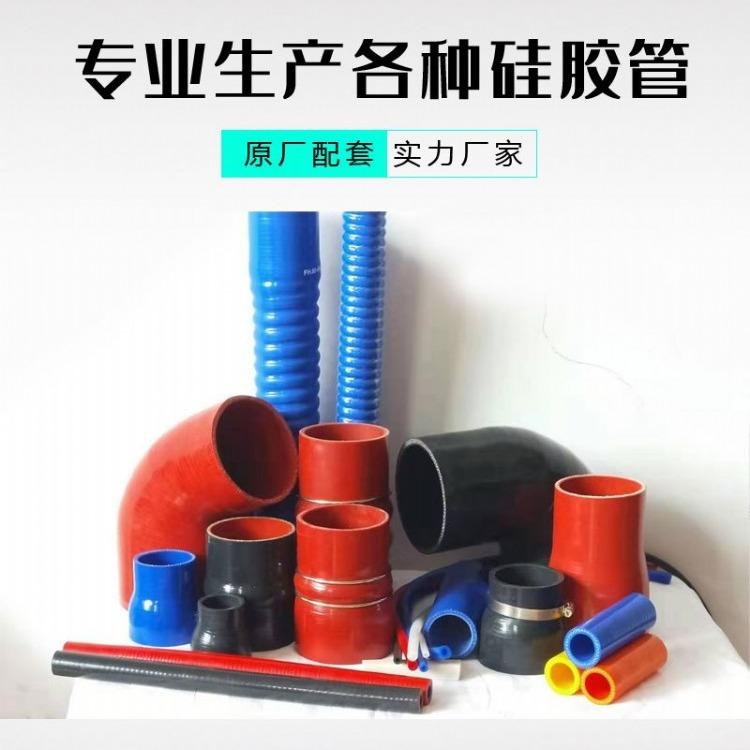 供应红色夹布硅胶管 缠绕夹布耐高温高压弯管厂家定制汽车中冷器胶管