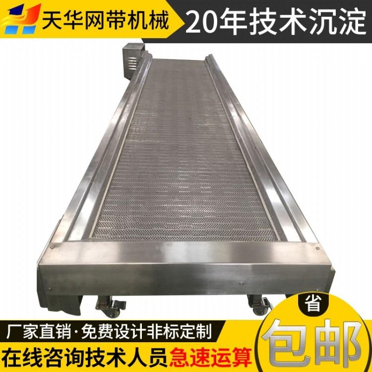 定制食品流水线链板输送机  不锈钢挡板式提升机  链板传送机  输送设备