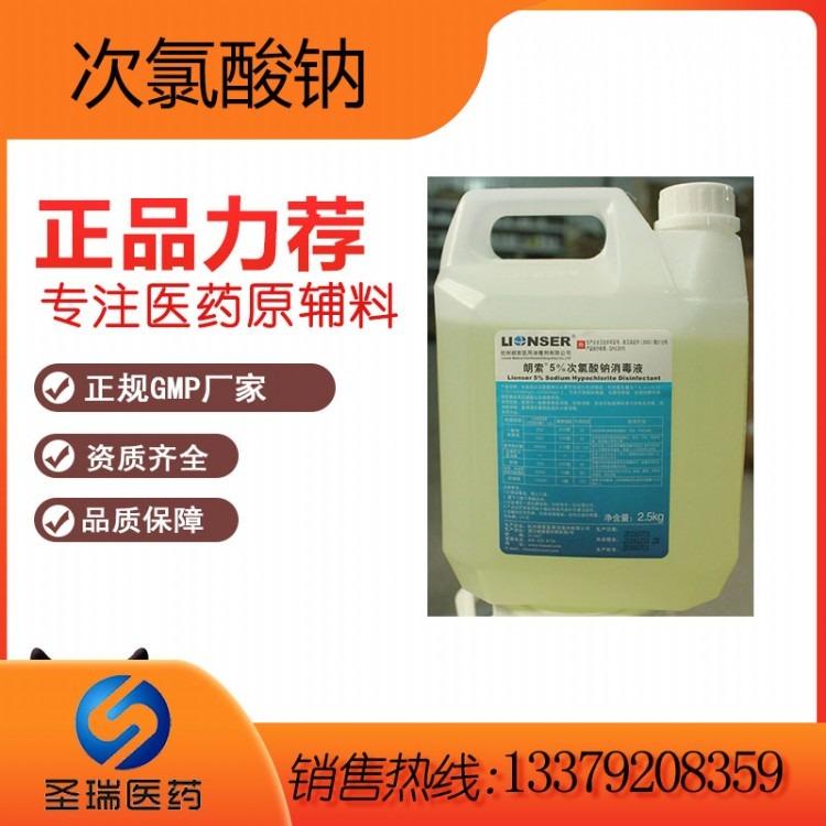 朗索5%次氯酸钠溶液药用级
